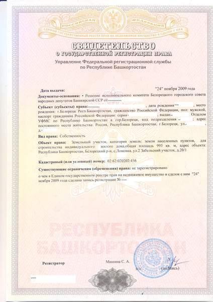 документы на покупку земли под ижс обзавелся